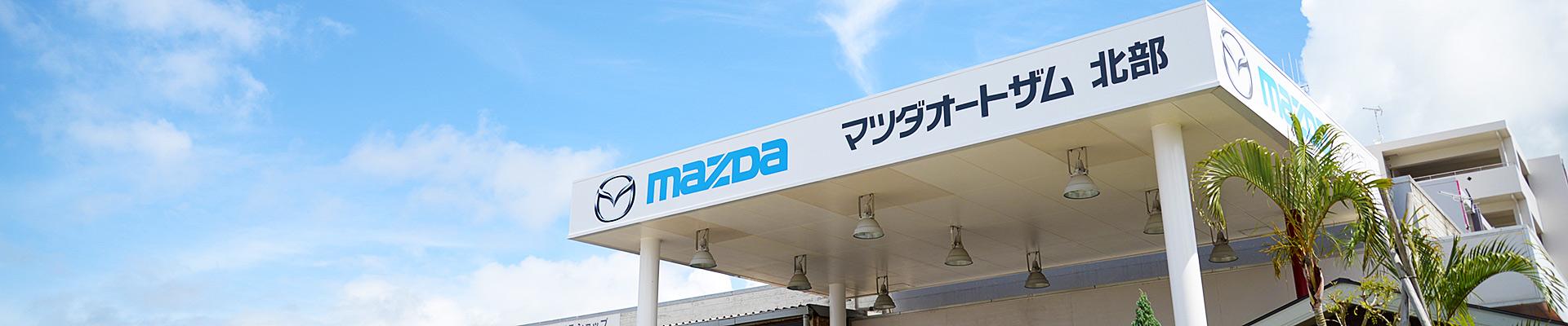 マツダオートザム北部店舗のご紹介